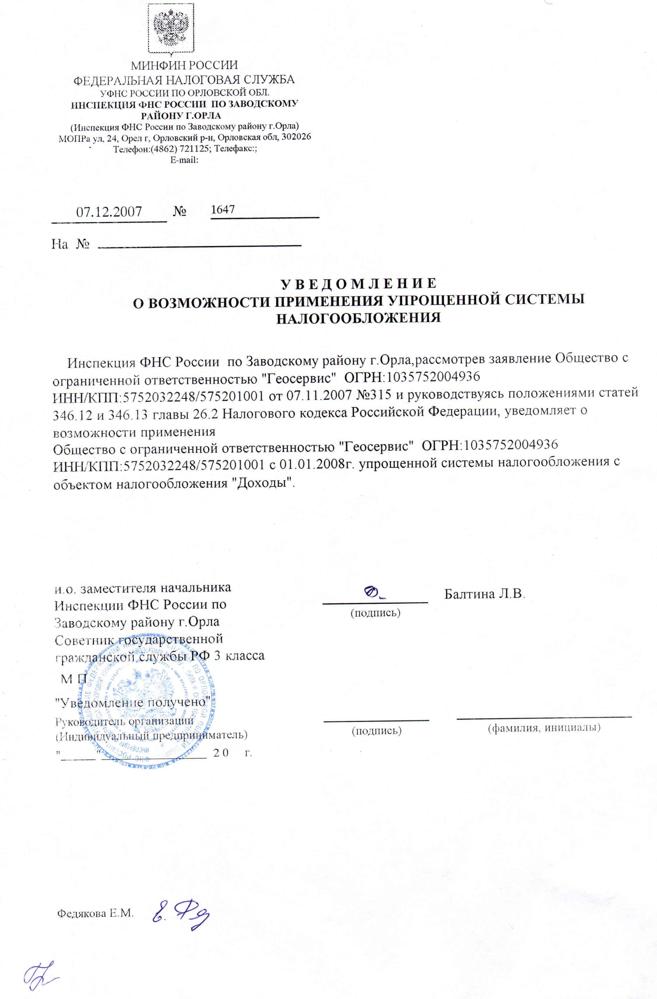 ГЕОСЕРВИС - реквизиты, контакты, сведения о компании ...: http://geo7.ru/contacts.asp